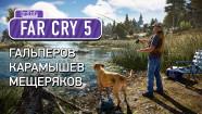 Far Cry 5. Спортивная рыбалка