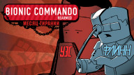 Bionic Commando Rearmed. Бионическое «дай пять»!