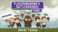 PUBG. Codename: Savage. Дикие танцы