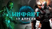 «Инфакт» от 17.04.2018 — THQ Nordic не едет на E3, трейлер Underworld Ascendant, Terraria: Otherworld закрыта, о BioWare…
