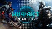 «Инфакт» от 19.04.2018 — Black Ops 4 будет без сингла и с королевской битвой, DLC для Monster Hunter: World и The Surge…