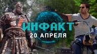 «Инфакт» от 20.04.2018 — Serious Sam 4, Battle Royale в Battlefield V, тренировочный режим For Honor, выбор карты в PUBG…