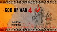 God of War. Тираны не пройдут!