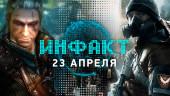 «Инфакт» от 23.04.2018 — The Witcher от Netflix, The Division от режиссёра «Джона Уика», новый режим в Hearthstone, Agony…