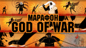 Марафон God of War. Тираны не пройдут! #1