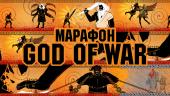 Марафон God of War. Тираны не пройдут! #2