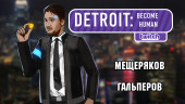 Detroit: Become Human. Вместо трейлера