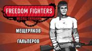Freedom Fighters. Америка в огне!