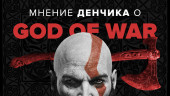 Мнение Денчика. God of War