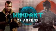 «Инфакт» от 27.04.2018 — Новый репертуар «Владивосток FM», война с лутбоксами продолжается, патч для Rainbow Six Siege…