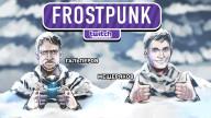 Frostpunk. Обычный день в российской глубинке