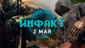 «Инфакт» от 02.05.2018 — ОБТ Dark Souls Remastered, FIFA: World Cup Russia, The Forest 1.0, State of Decay 2, Trailblazers…