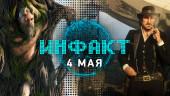 «Инфакт» от 04.05.2018 — Много про Red Dead Redemption 2, музыка Vampyr, конец PUBG-рулеткам, продажи God of War…