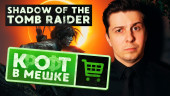 Поиграли в Shadow of the Tomb Raider. Ничего нового
