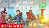 Steam-Понос. Раздевание вайфу, второе пришествие Христа и геи в туалете! (экспресс-запись)