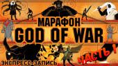 Марафон God of War. Комплексная экспресс-запись, часть 1