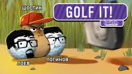 Golf It! Шарокат в высоком штиле