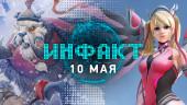 «Инфакт» от 10.05.2018 — Королевская битва в Dota 2, шоу Square Enix на E3 2018, Ангел из Overwatch против рака груди…