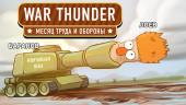 War Thunder. Хроники Победы