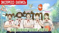 Бесконечное лето. Новые гости «Совёнка» (экспресс-запись)