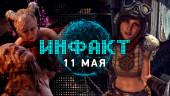 «Инфакт» от 11.05.2018 — Голые тела в Agony, когда анонс новой «Батлы», Крэш на ПК выйдет раньше, Rage 2, Onrush…
