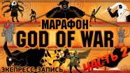 Марафон God of War. Комплексная экспресс-запись, часть 2