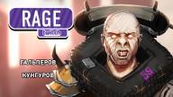 Rage. Давно утихшая ярость