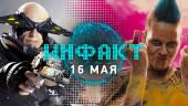 «Инфакт» от 16.05.2018 — Геймплей Rage 2, продолжение Outlast, ремастер игры Кодзимы, Блежински уходит на отдых…