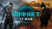 «Инфакт» от 17.05.2018 — Анонс S.T.A.L.K.E.R. 2, Metro: Exodus и Shenmue III переносятся, премьера Battlefield V…
