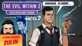 The Evil Within 2. Классический режим, часть 2