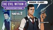 The Evil Within 2. Классический режим, часть 3