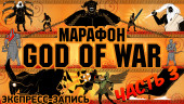 Марафон God of War. Комплексная экспресс-запись, часть 3