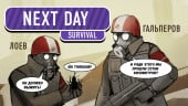 Next Day: Survival. Апокалипсис з.а.в.т.р.а.