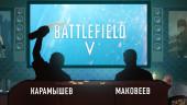 Презентация Battlefield V