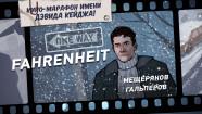 Кино-марафон имени Дэвида Кейджа! Fahrenheit