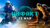 «Инфакт» от 25.05.2018 — Больше Battlefield V, весёлые читеры Dark Souls Remastered, Ubisoft на E3, «бета» H1Z1 на PS4…
