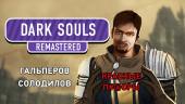 Dark Souls Remastered. Это как Dark Souls, только Remastered
