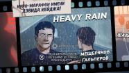 Кино-марафон имени Дэвида Кейджа! Heavy Rain