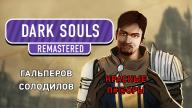 Dark Souls Remastered. Это как Dark Souls, только Remastered