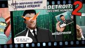 Кино-марафон имени Дэвида Кейджа! Detroit: Become Human, часть 2