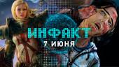 «Инфакт» от 07.06.2018 — Новая Diablo, игра от Sony, ценник DLC для The Crew 2, обнова Steam, The Walking Dead новый сезон…