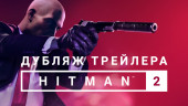 Премьерный трейлер на русском
