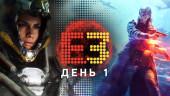 «Инфакт» от 10.06.2018 — EA на E3 2018: Battlefield V Battle Royale, релиз Unravel Two, новая Command & Conquer, Anthem…