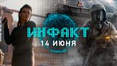 «Инфакт» от 14.06.2018 — О геймплее Cyberpunk 2077, Metro: Exodus, AC: Odyssey, Sekiro: Shadows Die Twice, Nioh 2…