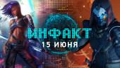 «Инфакт» от 15.06.2018 — Мультиплеер в Cyberpunk 2077, сюжет Destiny 2: Forsaken, подробности о The Last of Us Part II…