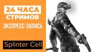 ЛЕТНИЙ ЛЕ-МАН 24: Splinter Cell (экспресс-запись)