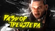 E3 2018. Чего вы не знаете о трейлере Cyberpunk 2077