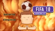 FIFA 18. Россия — Кекестан 5:0