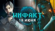 «Инфакт» от 18.06.2018 — Секс в Cyberpunk 2077, бонус-уровни в Resident Evil 2, орды зомби в World War Z, The Surge 2…