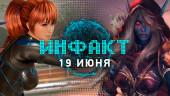 «Инфакт» от 19.06.2018 — WoW Classic, «бета» Beyond Good & Evil 2, сексуализация Dead or Alive 6, выбор карт в PUBG…